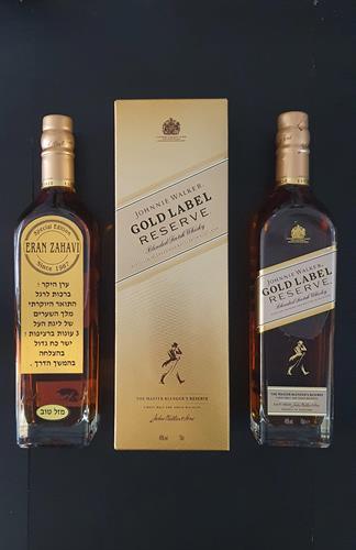 בקבוק וויסקי- GOLD LABEL- עם הקדשה אישית