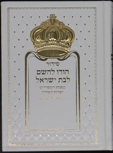 """סידור """"הודו להשם"""" לבת ישראל - לבן/זהב"""