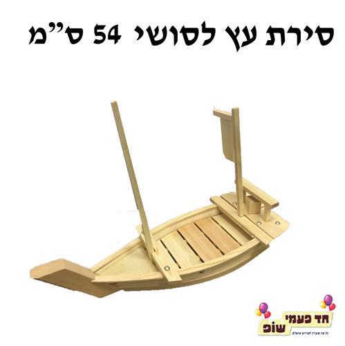 """סירת עץ סושי בינונית 54 ס""""מ"""