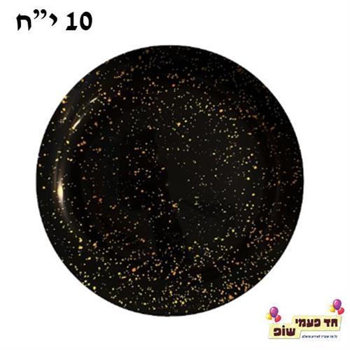 צלחת גלאקסי זהב שחור 9