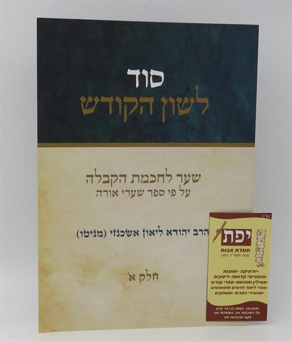 סוד לשון הקודש חלק א' - הרב יהודה ליאון אשכנזי (מניטו)