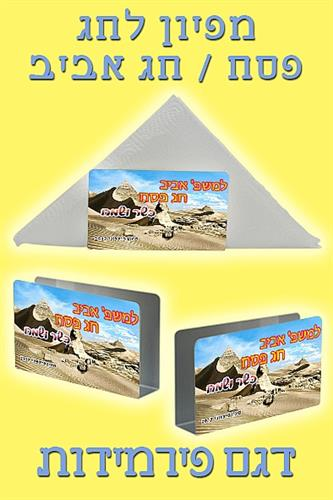 מפיון פירמידות