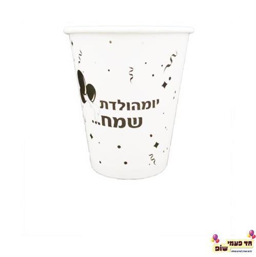 כוס יום הולדת שמח זהב