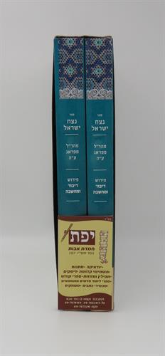 """סט נצח ישראל - מהר""""ל מפראג - הרבנים שלמה ואהרון טולידאנו"""
