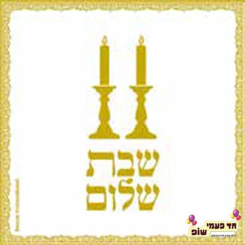 מפית שבת שלום זהב