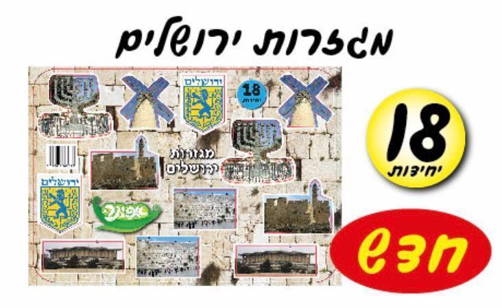 מגזרות ירושלים