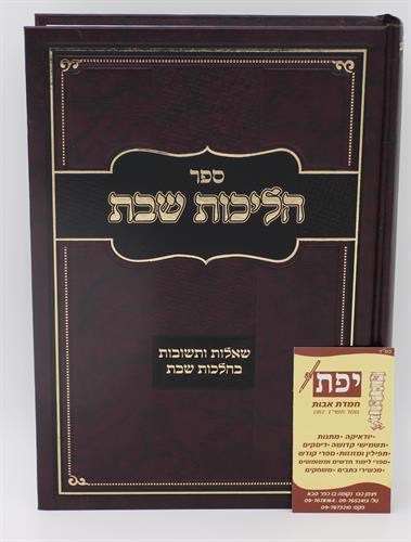 עותק של הליכות שבת כרך ב' - הרב אופיר מלכא