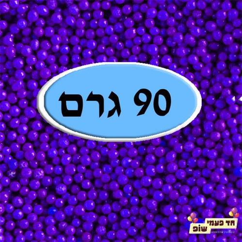 סוכריות צבעוניות סגול 90 גרם
