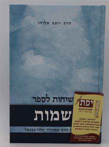שיחות לפרשת השבוע - שמות - הרב אביגדור הלוי נבנצל