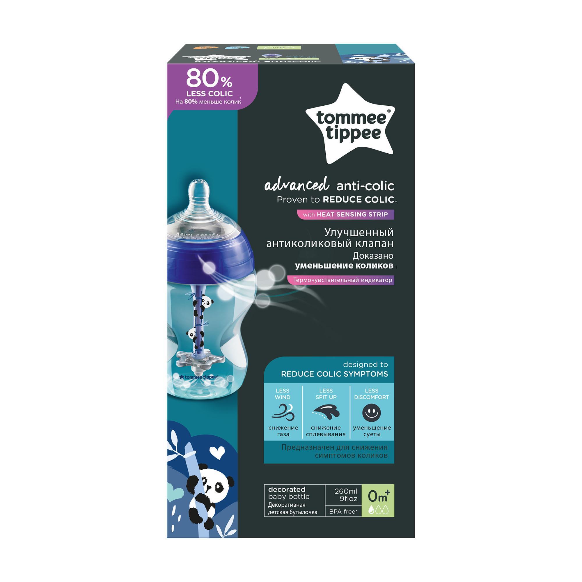"""בקבוק אנטי קוליק 260 מ""""ל כחול"""