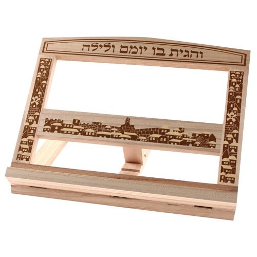 """שטנדר מעץ """"והגית בו"""" עם עיטור """"ירושלים"""" 26X33 ס"""