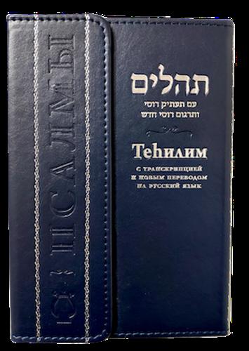 Теhилим - Псалмы с транскрипцией и новым русским переводом