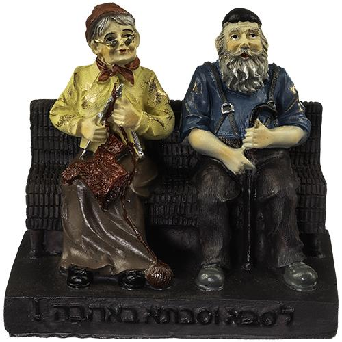 """סבא וסבתא מפוליריזן יושבים על ספסל - לסבא וסבתא באהבה 10 ס""""מ"""