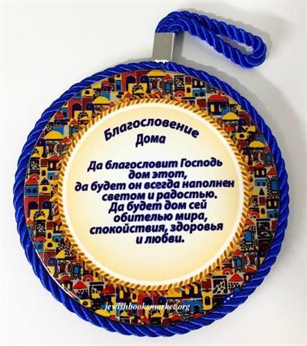 Благословение для дома на русском