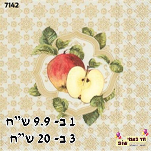 מפית מעוטרת תפוח זהב
