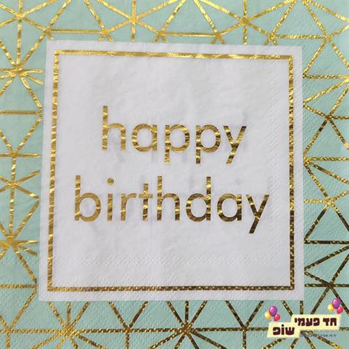 מפית Happy Birthday זהב מנטה