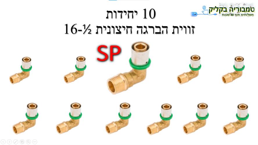 10 יחידות - זווית הברגה חיצונית 16-1/2