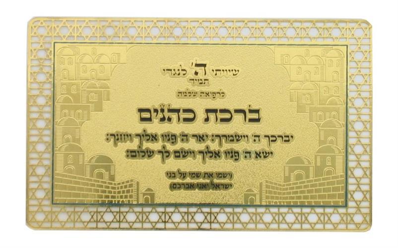 כרטיס מוזהב ברכת הכוהנים ת. הדרך עברית