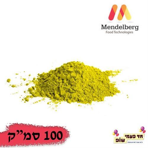 """צבע מאכל אבקה מסיס שומן צהוב 100 סמ""""ק"""