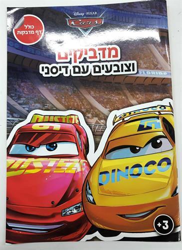חוברת צביעה + מדבקות מכוניות