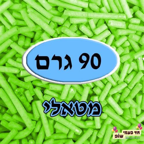 סוכריות מטאלי ירוק