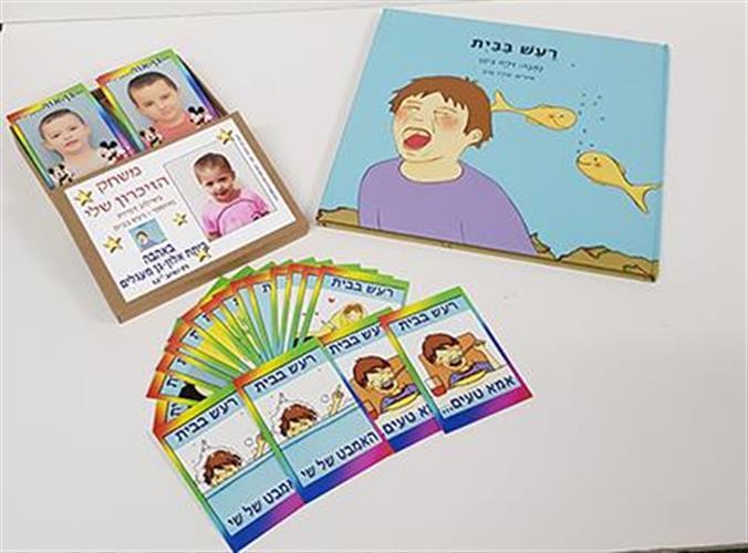 ספר קריאה משולב במשחק לגני  ילדים