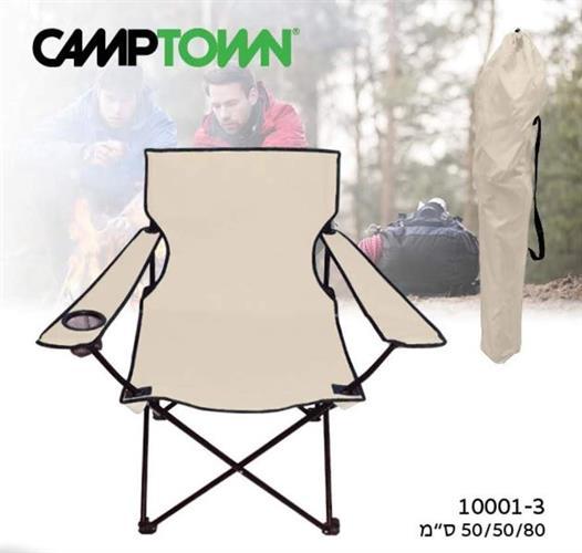 כיסא  במאים  צבע קרם  קמפינג קל ''הכרם'' מבית CAMPTOWN