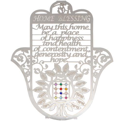 """חמסה חיתוך לייזר, ברכת הבית אנגלית """"עץ הברכות עם א"""