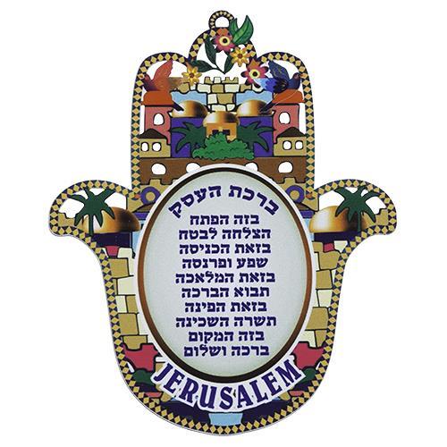 """ברכת העסק עברית ממתכת 15 ס""""מ"""