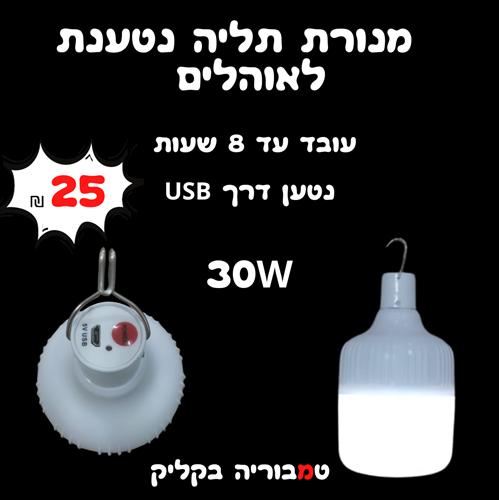 מנורת תליה לאוהלים - 30W נטענת דרך USB