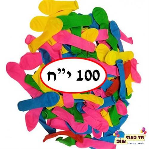 חבילה 100 בלונים