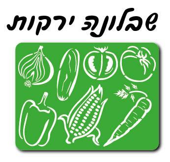 שבלונה ירקות