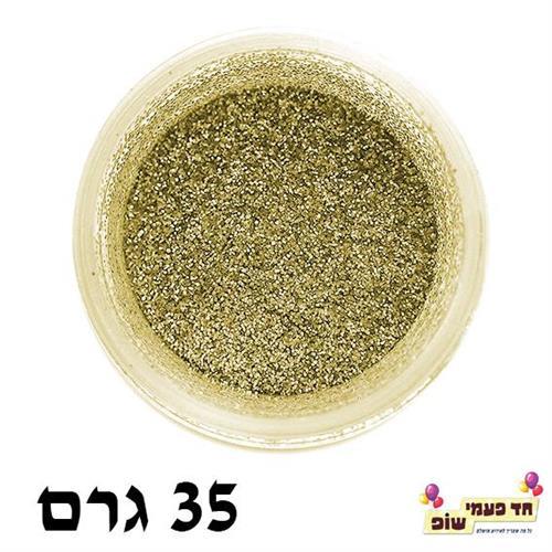אבקת נצנץ זהב 35 גרם