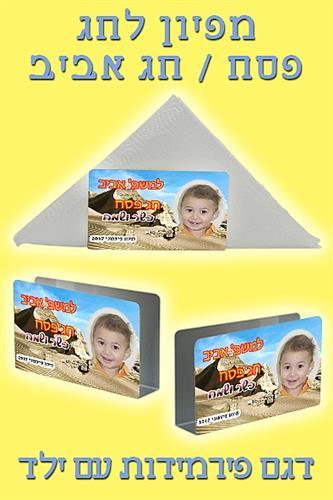 מפיון פירמידות עם ילד