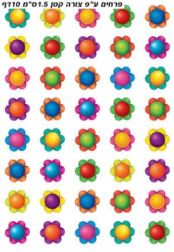 מדבקות פרחים צבעוניים