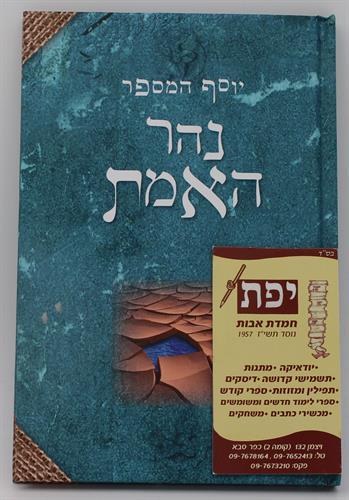 נהר האמת - יוסף המספר