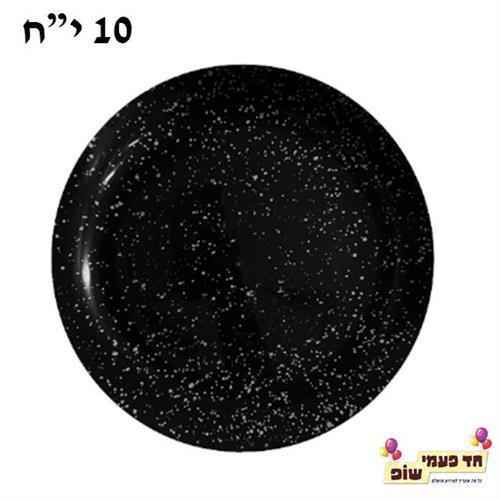 צלחת גלאקסי שחור כסף 9