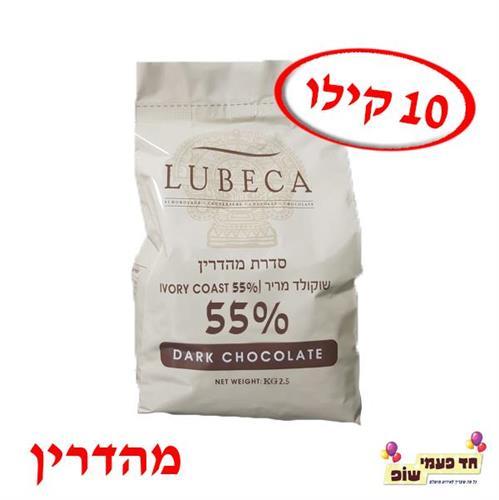 שוקולד לובקה מריר 55% 10 קילו