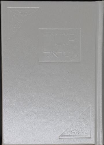 סידור רינת ישראל בינוני - עור - לבן