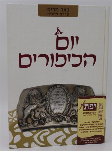 באר מרים - יום הכיפורים - הרב יעקב מדן