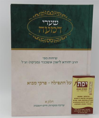 שערי דמעה חלק א' -הרב יהודה ליאון אשכנזי (מניטו)