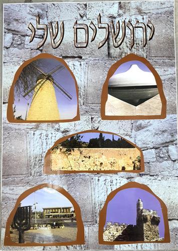 פלקט ירושלים שלי