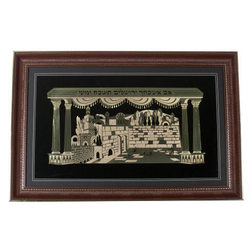 """מסגרת עץ מהודרת עם פלקטה זהב ומסגרת חומה """"אם אשכח"""" 57.5*86.5 סמ"""