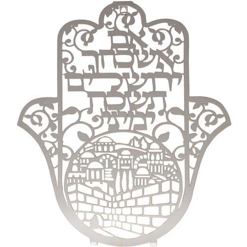 """חמסה מתכת לייזר חתוך """"ירושלים"""" אם אשכחך 18 ס""""מ"""