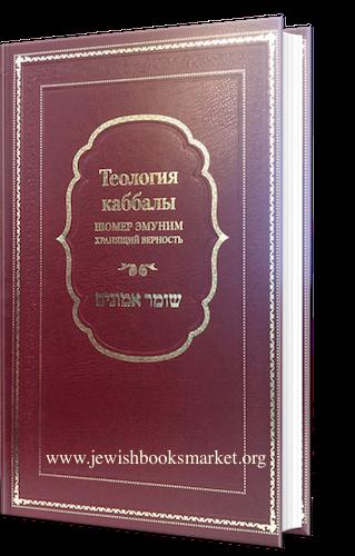 Теология каббалы. Шомэр Эмуним - Хранящий верность