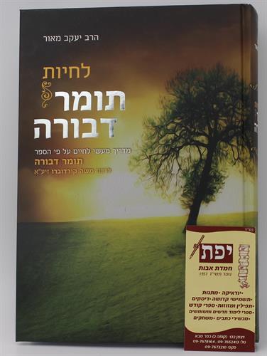 לחיות תומר גבורה - הרב יעקב מאור
