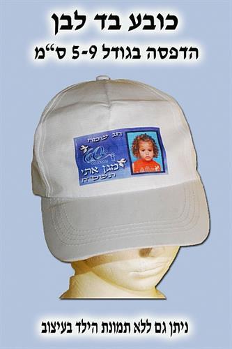 כובע עם תמונה