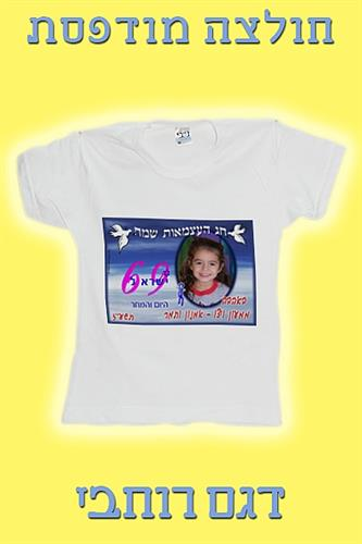 חולצה דגם רוחבי