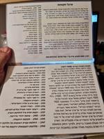 מוצר מספר 1 - ציר זמן עברית אנגלית ענק