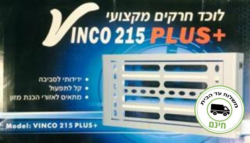 לוכד חרקים מקצועי Vinco 215 Plus+